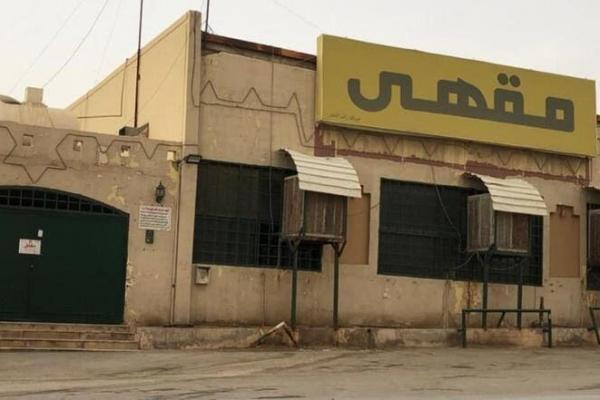 Saudi Tutup Paksa Kafe Sisha Nakal